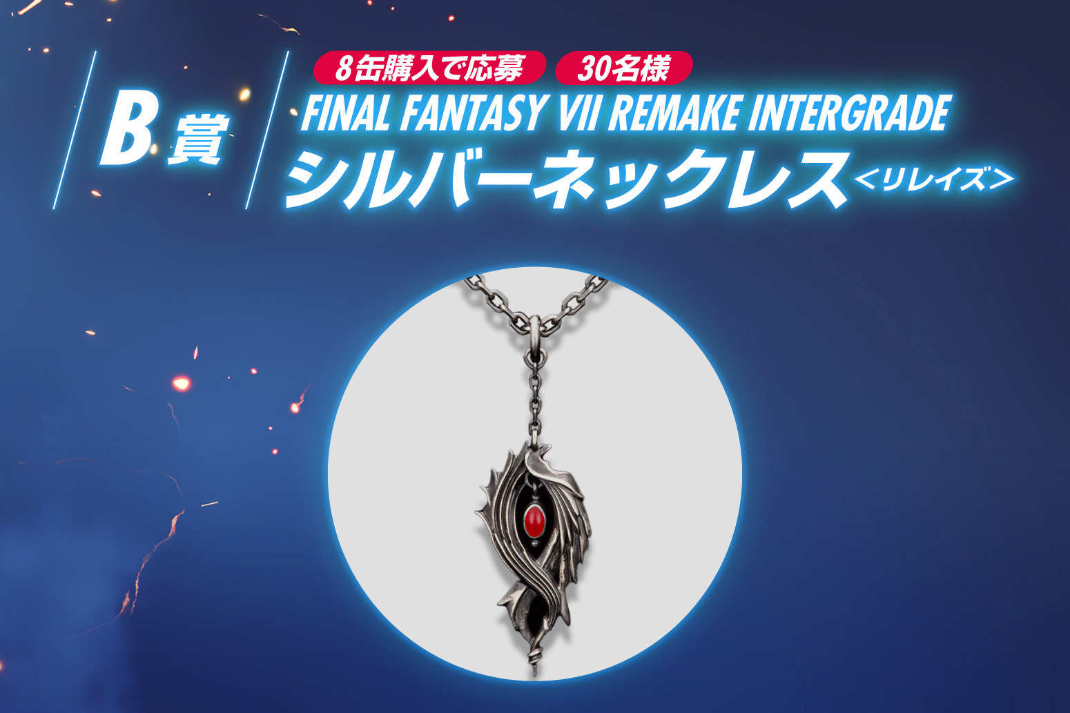 FINAL FANTASY VII REMAKE INTERGRADE シルバーネックレス <リレイズ>