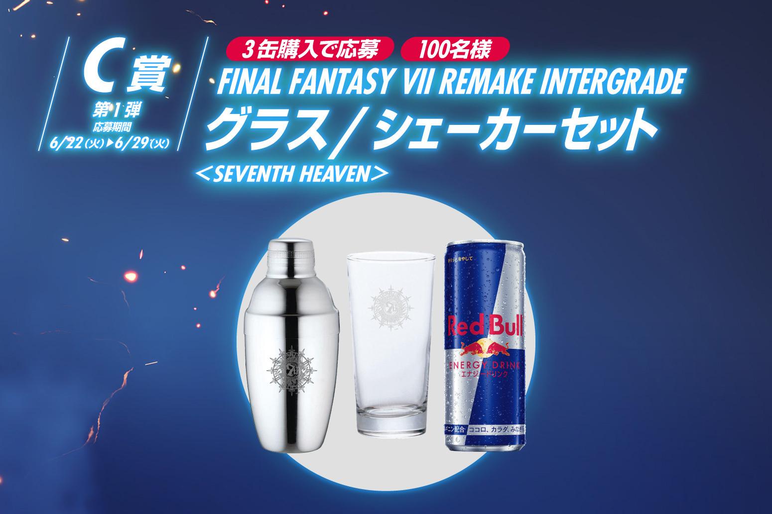 FINAL FANTASY VII REMAKE INTERGRADE グラス/シェーカーセット <SEVENTH HEAVEN>