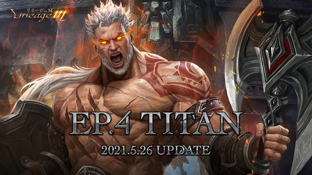 国内版の「リネージュM」では5月にアップデート「Ep.4 TITAN」が配信された