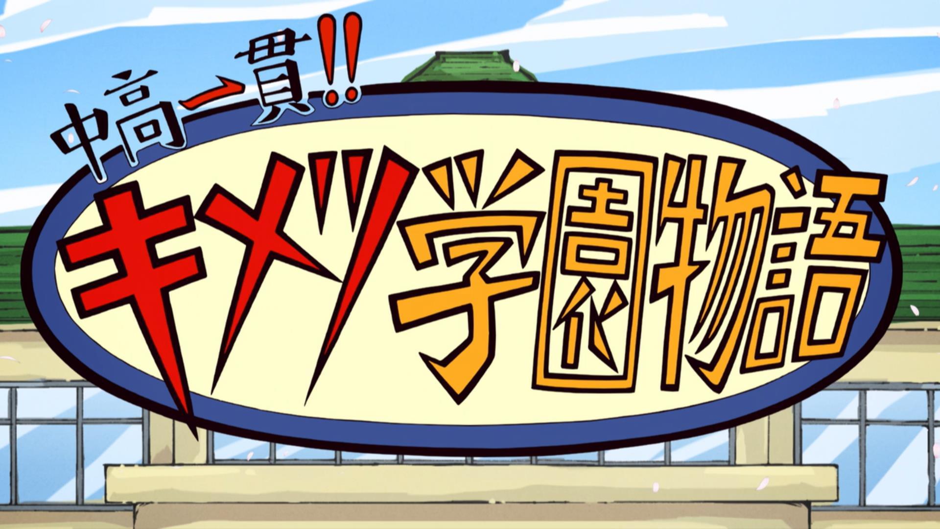 アニメ「中高一貫!!キメツ学園物語」のロゴマーク