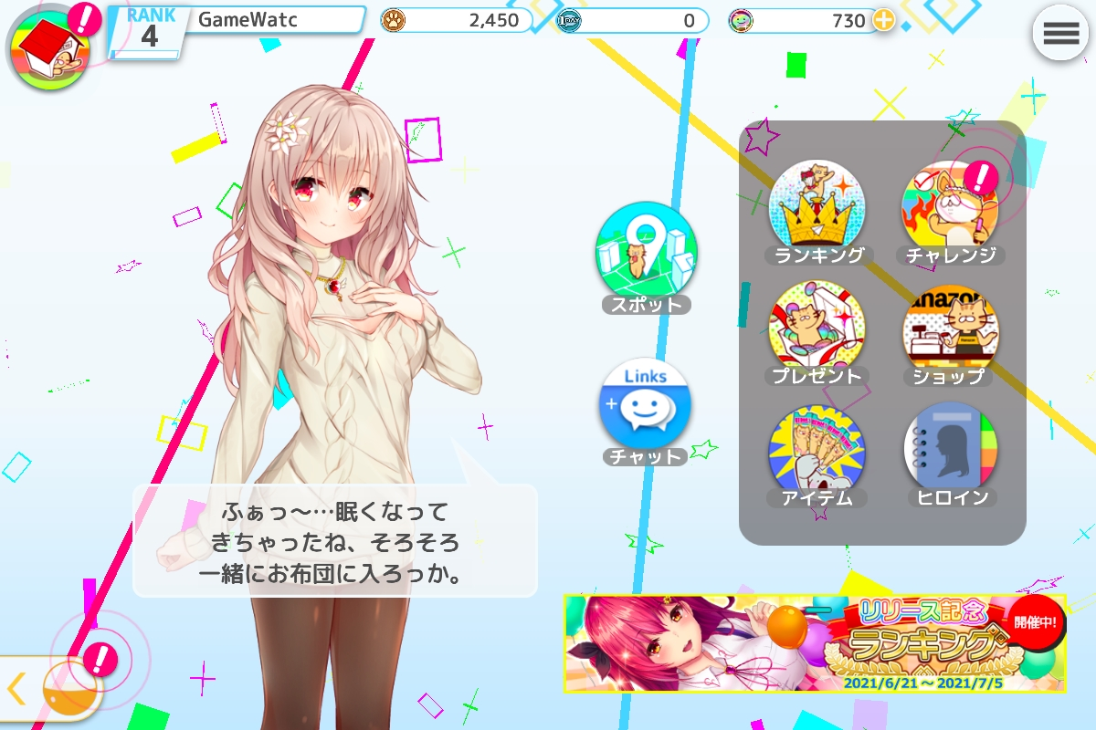 画像上はPC版、画像下がスマートフォン版の画面。内容は変わらないので、状況に応じて遊びやすいプラットフォームでプレイしよう