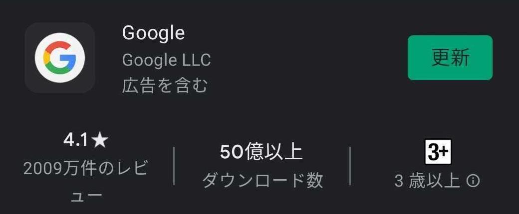 Playストアで「Google」アプリを更新できる