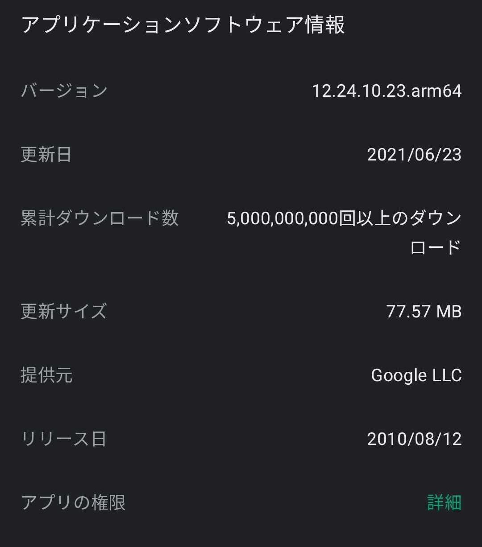 6月23日配信のバージョン12.24.10.23.arm64が不具合修正版