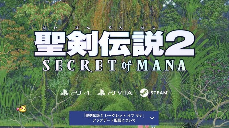 「聖剣伝説2 シークレット オブ マナ」