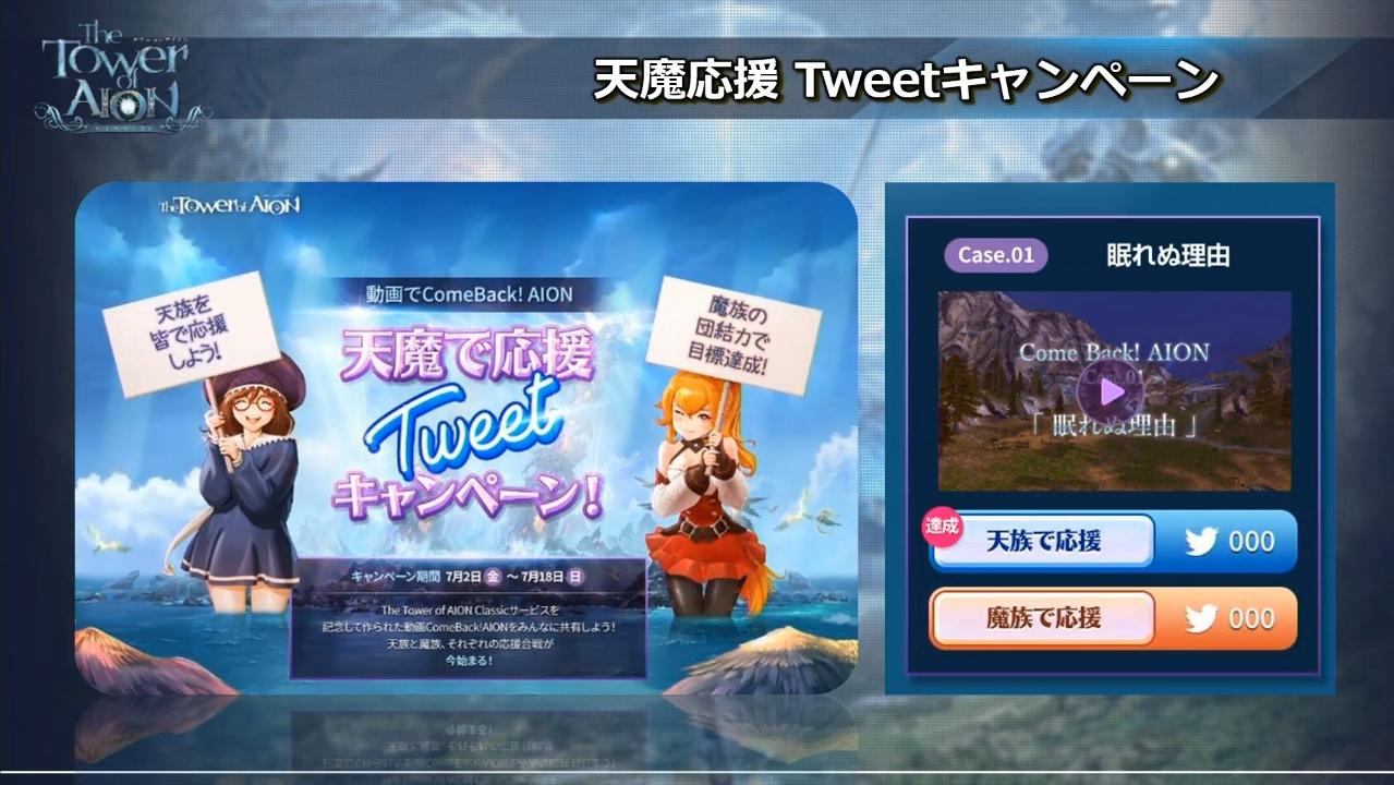 天魔応援 Tweetキャンペーン