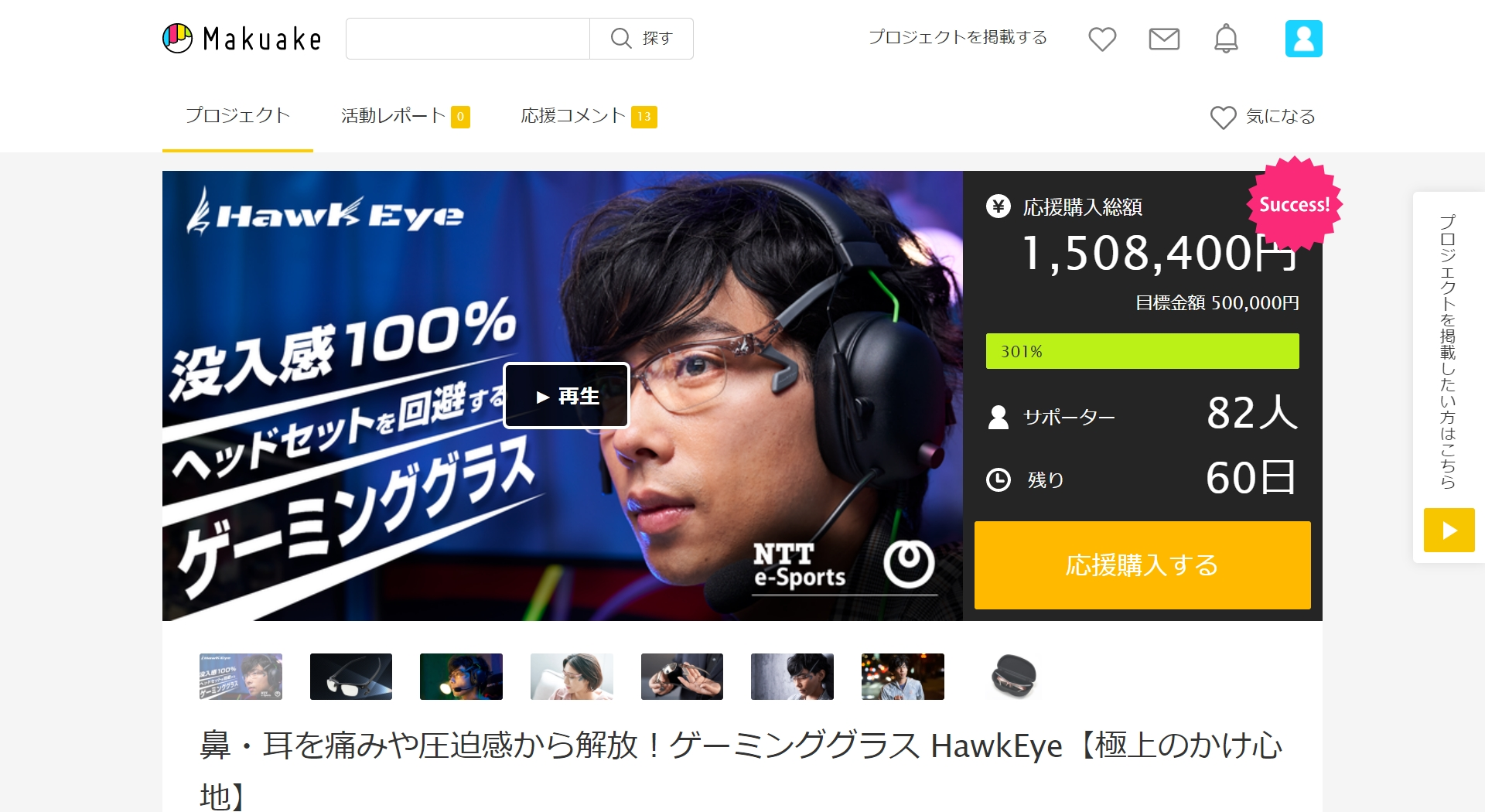 "<a href="" https://www.makuake.com/project/hawkeye/"" class=""n"" target=""_blank"">Makuake内にある「HawkEye」のページ</a>。原稿執筆中も購入者は増え続け、18時30分時点で85人に達していた"