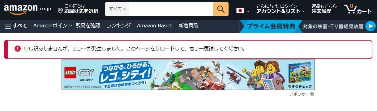 商品ページの上部にこのようなメッセージが表示される