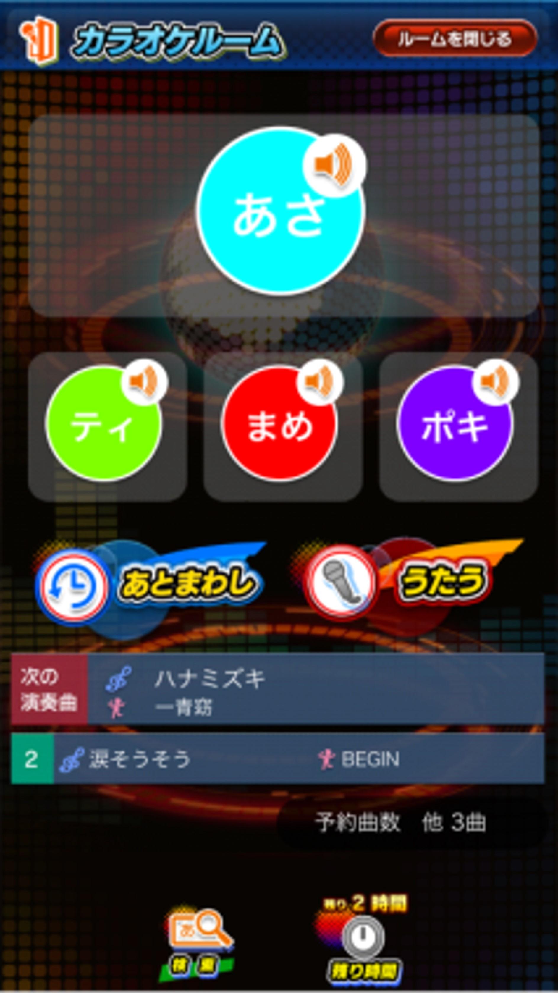リモートチャット画面