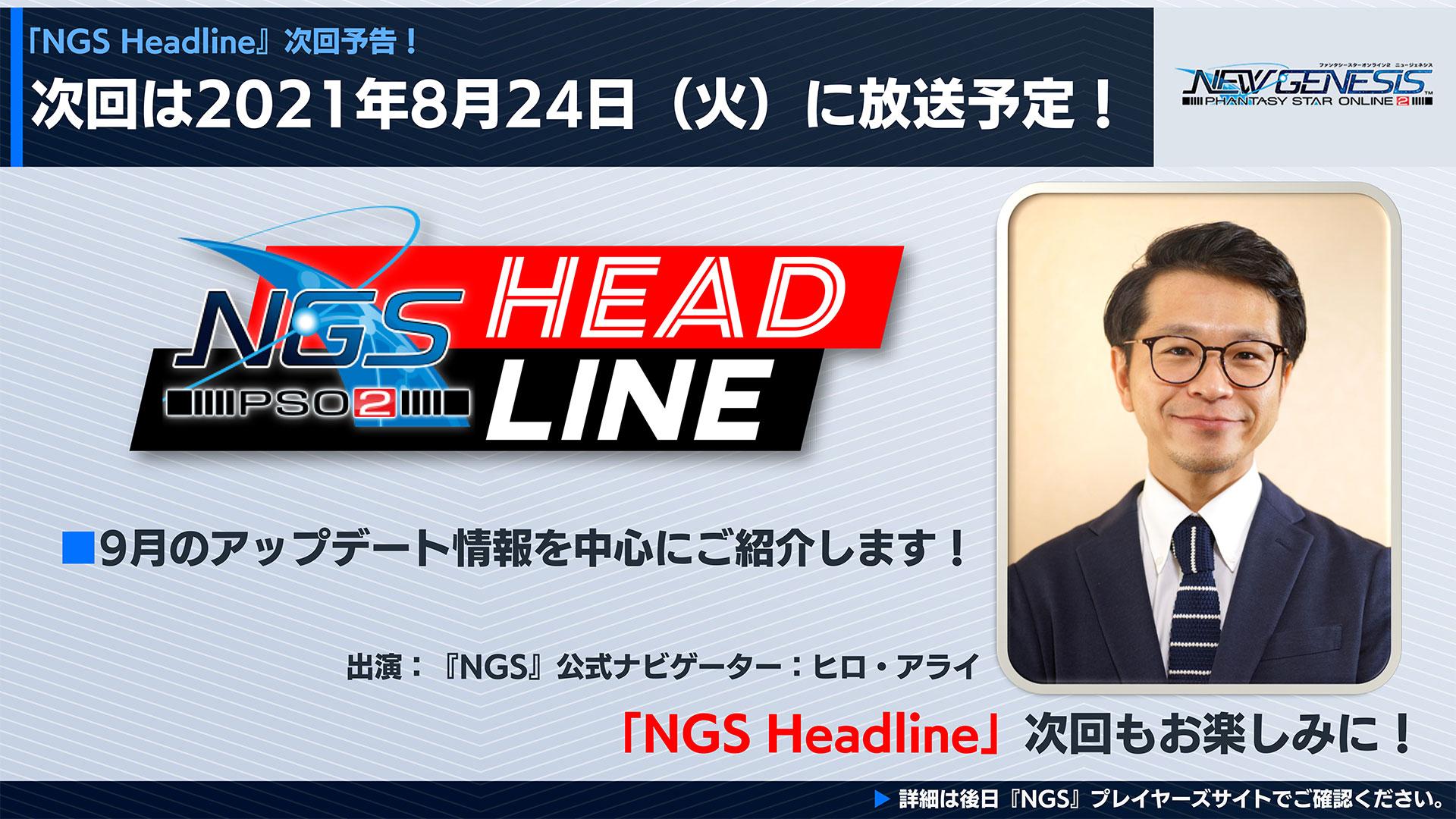 次回「NGS Headline」は8月24日に配信される。9月のアップデート情報などが紹介される予定