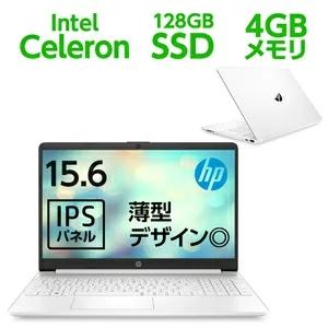 「1W5B8PA-AAAA HP(エイチピー) Celeron N4020 4GBメモリ 128GB SSD ノートパソコン 15.6型 IPS HP15s-fq 薄型 ピュアホワイト」