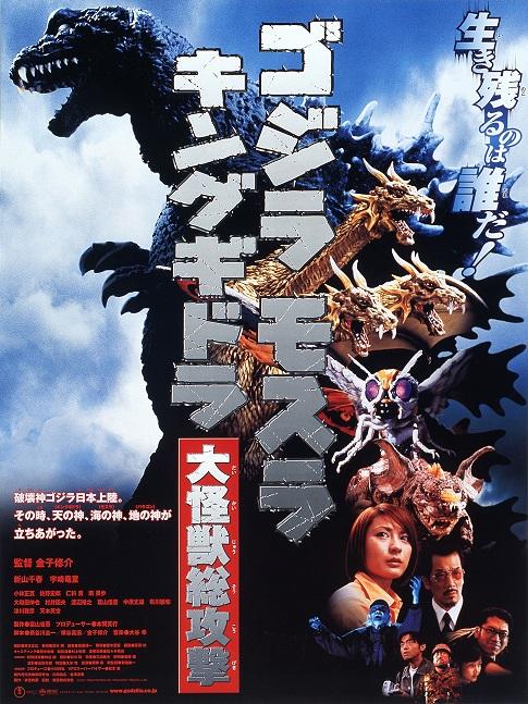 2001年同時上映の際に配布された「ゴジハムくん」