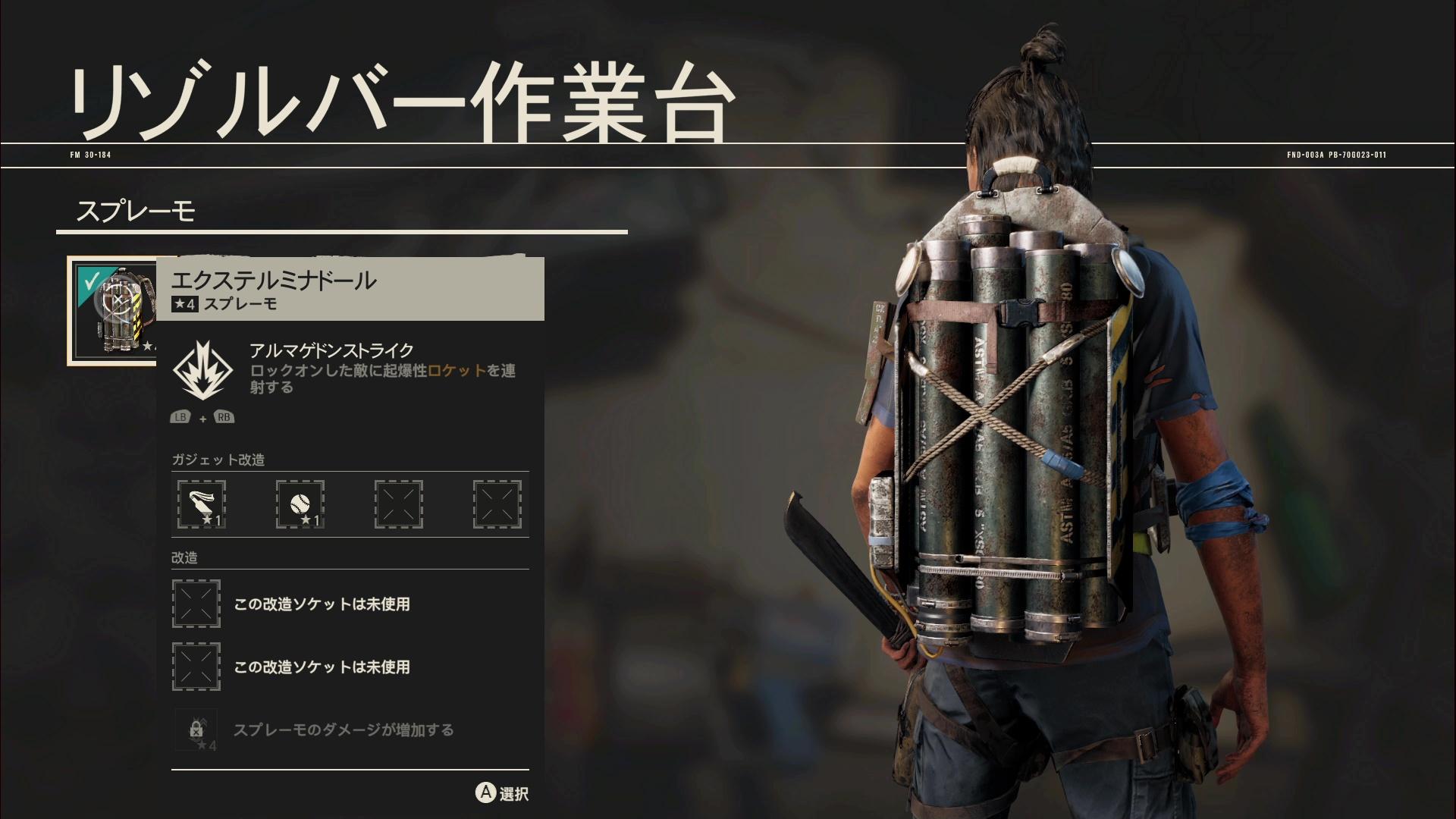 ダニーが背負っているスプレーモ。固有アビリティの他、サブ武器の爆薬などを「ガジェット」として装備できる