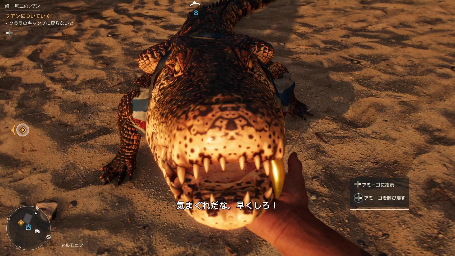 最初のアミーゴはまさかの大ワニ。敵のヘイトを集めてくれるので、囮としても役に立ってくれる