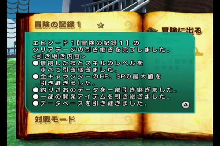 「エピソード1」のデータがあれば、育てたキャラクターなどを引き継げる