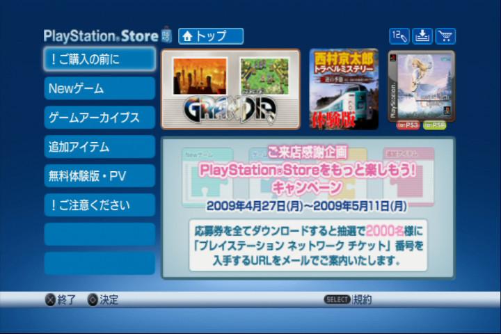 PSP版「PSS」のトップ