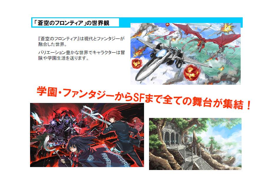 背景設定を説明するスライド。あえて現代日本を舞台にしたのは、プレーヤーと同じ目線の世界とするため、だそうだ