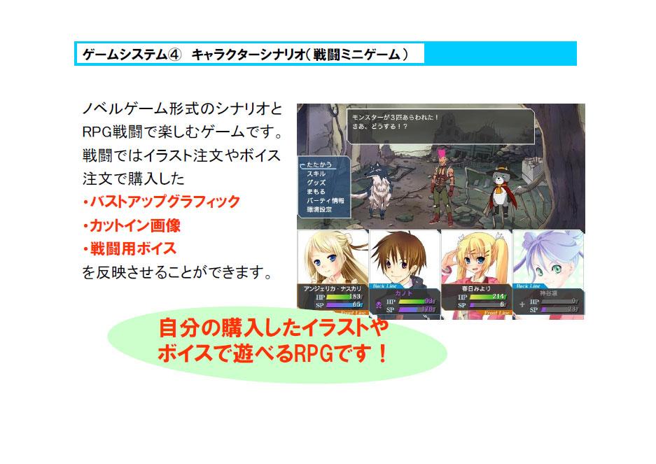 コンピューターRPGのような画面でソロプレイし、キャラクターを成長させる「キャラクターシナリオ」(左)と今後のサービススケジュール(右)。「手書きブログ」とのコラボレーションについては、このあと語られる