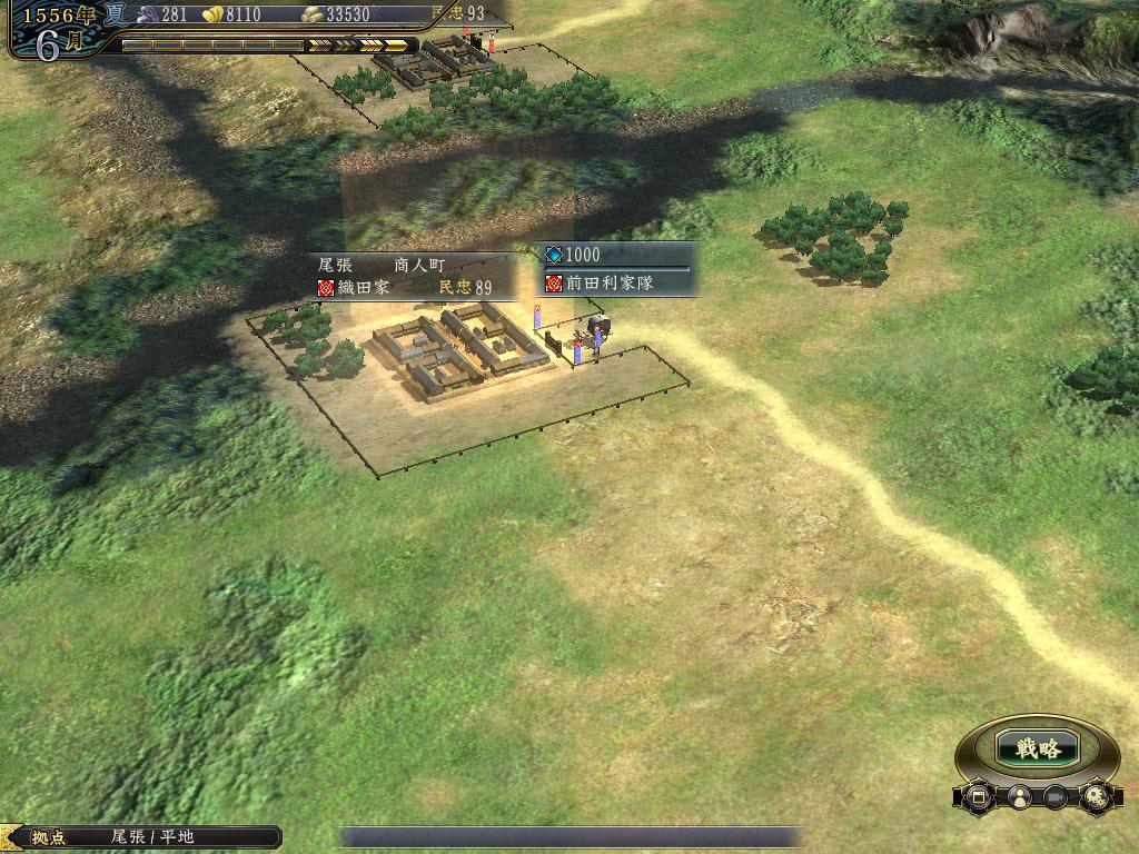 城から集落まで街道を繋げば占領となる。統率の高い武将に、兵力の多い工作隊で行なわせると、短時間で道の敷設が可能