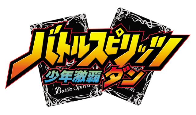 9月3日からスタートするテレビアニメ「バトルスピリッツ 少年激覇ダン」のロゴ