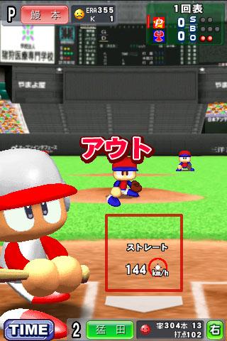 ピッチング/バッティング画面。画面を縦に使い、臨場感あふれる試合が楽しめる