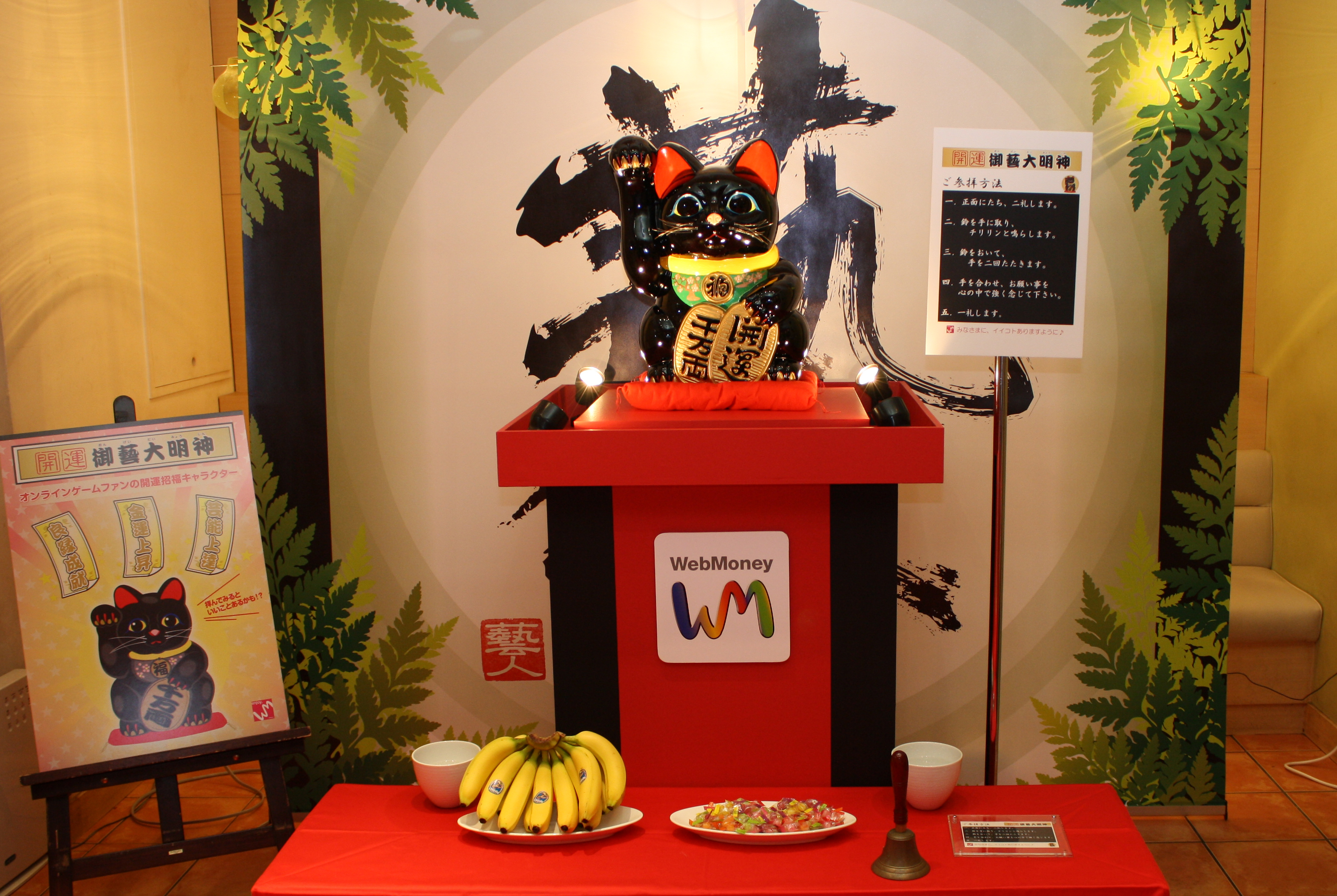 今回がお披露目となる「御藝大明神」。祭壇にはなぜかバナナが奉納されている