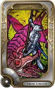 聖ダナフェンの竜退治をモチーフにしたリーヴ。勇気を出して、人々を苦しめる恐るべき怪物を退治するのだ