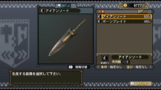 武具屋では、武具の完成品を購入可能。一方加工屋では、新たな武具を「生産」したり、今ある武具を「強化」することができる