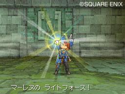 ライトフォースで、光属性の攻撃への耐性を高める
