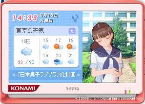 1週間の天気予報。週間天気予報が確認できる