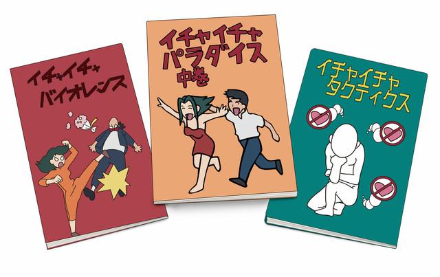 カカシも愛読している「イチャイチャパラダイス」、「イチャイチャバイオレンス」、「イチャイチャタクティクス」の3冊を1セットにした文庫本サイズのメモ「イチャメモ3冊セット」。イチャメモ内にはゲームと関連したマル秘暗号が載っているらしい