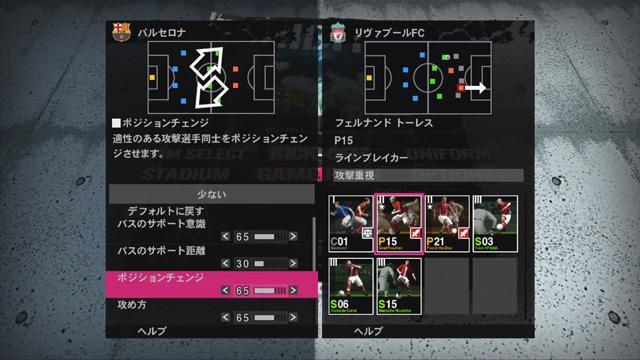 新システムの「スライダー」と「プレイスタイルカード」の採用により、プレーヤーごとによりきめ細かいチーム戦術・戦略の組み立てが可能となったのが「ウイイレ2010」最大の特徴だ