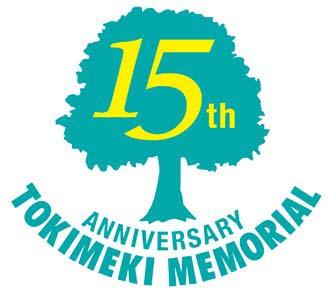 ときめきメモリアル15周年ロゴ