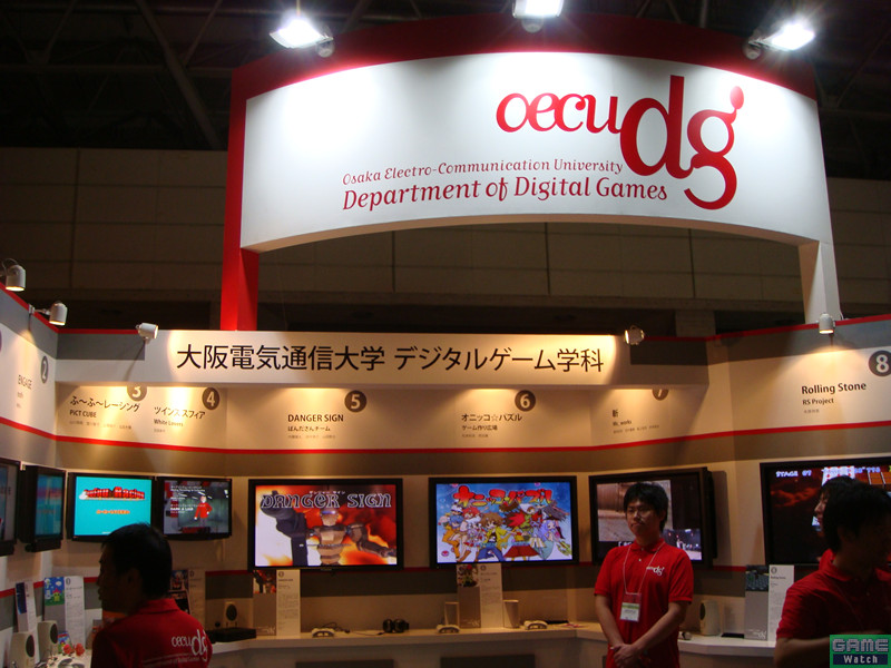 大阪電気通信大学ブース