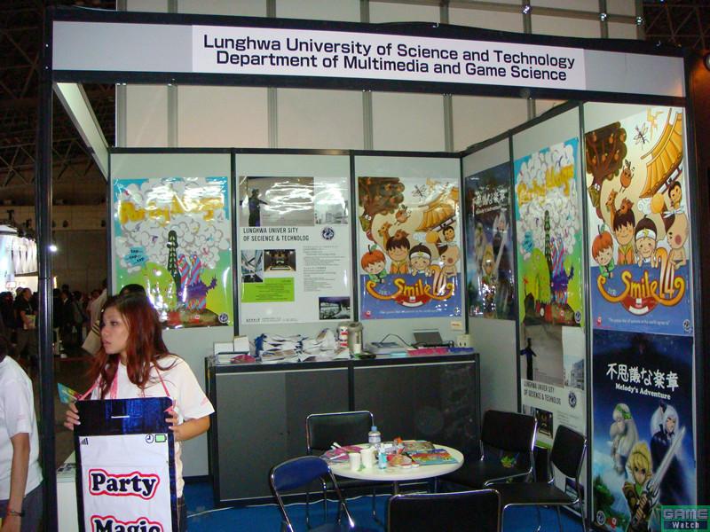 Lunghwa University of Science & Technologyブース
