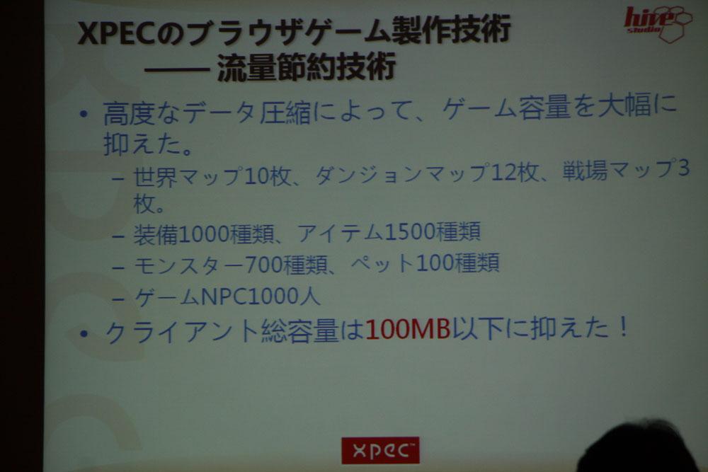 左はフォーラムの様子。中央と右はXPEC北京スタジオが挑戦したデータ圧縮である。WEBブラウザで本格的なMMORPGを実現するためには様々な技術的ハードルがあったことを感じさせられる