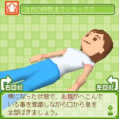 快眠セラピストの三橋美穂氏が監修した快眠促進目的のアプリケーション。質問に答えたり、ミニゲームを遊ぶことで、「隠れ不眠度」をチェックしたり、隠れ不眠改善用の快眠体操も用意されている。「テトリス&Getプチアプリ」より9月28日配信予定。利用料金は月額315円。対応機種はFOMA 903iシリーズ以降