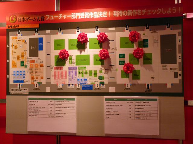 フューチャー部門受賞作品発表後、「日本ゲーム大賞2009」ブース内にも表彰作品のある場所に赤い花で示された