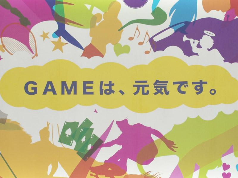 今年のキャッチフレーズは「ゲームは、元気です。」だったが、ゲームグッズだってもちろん元気です! 苦しい時こそ忘れないで、元気!