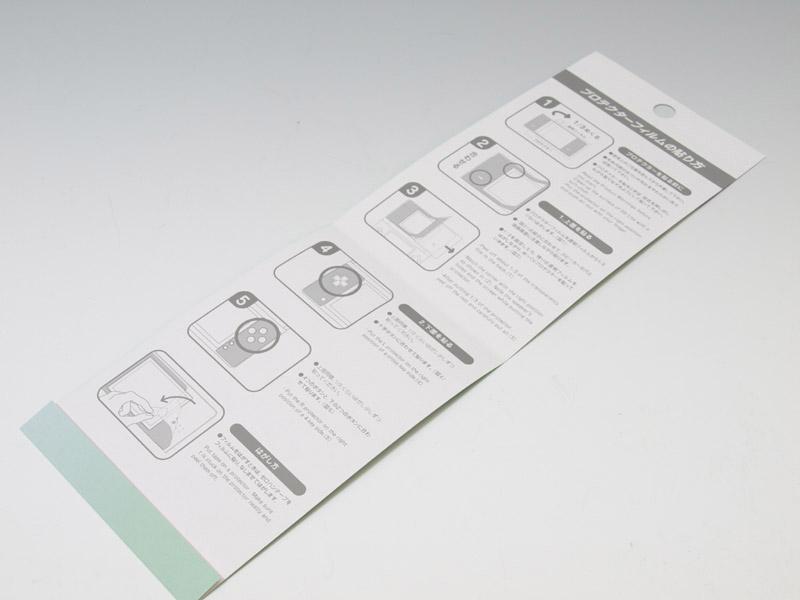 パッケージの中身にはこのように貼り付けの解説が書かれている