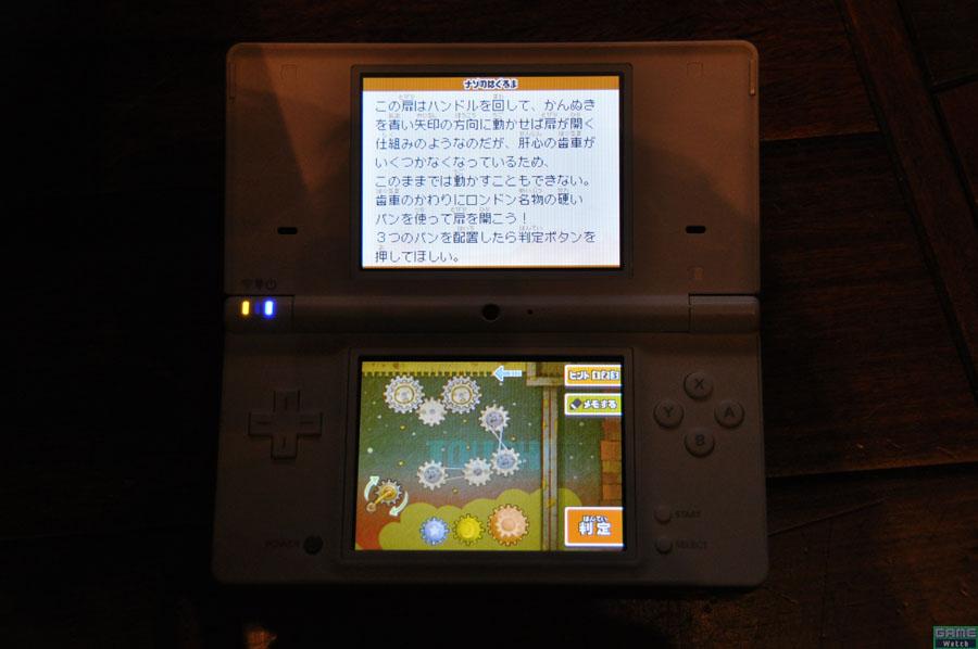 DS本体の電源スイッチをOFFにしたら消えてしまうため、まさに幻のゲームになってしまいそう……