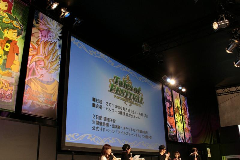 「テイルズ オブ フェスティバル」は2010年、2日間行なわれることになった