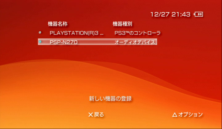 PSP goにレシーバーを登録する。手順は簡単で、1度行なえば次からは自動接続される
