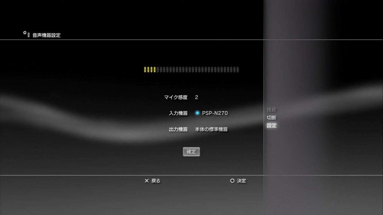 PS3ではクリップマイクのようにしてヘッドセットとして利用できる。