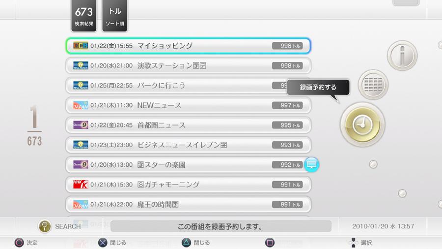 PS3をネットに接続していれば、どれくらいの人が録画予約しているのかが集計され、見ることができる。さらに番組検索で人気順にソートできるため、人気番組だけを録画することも可能