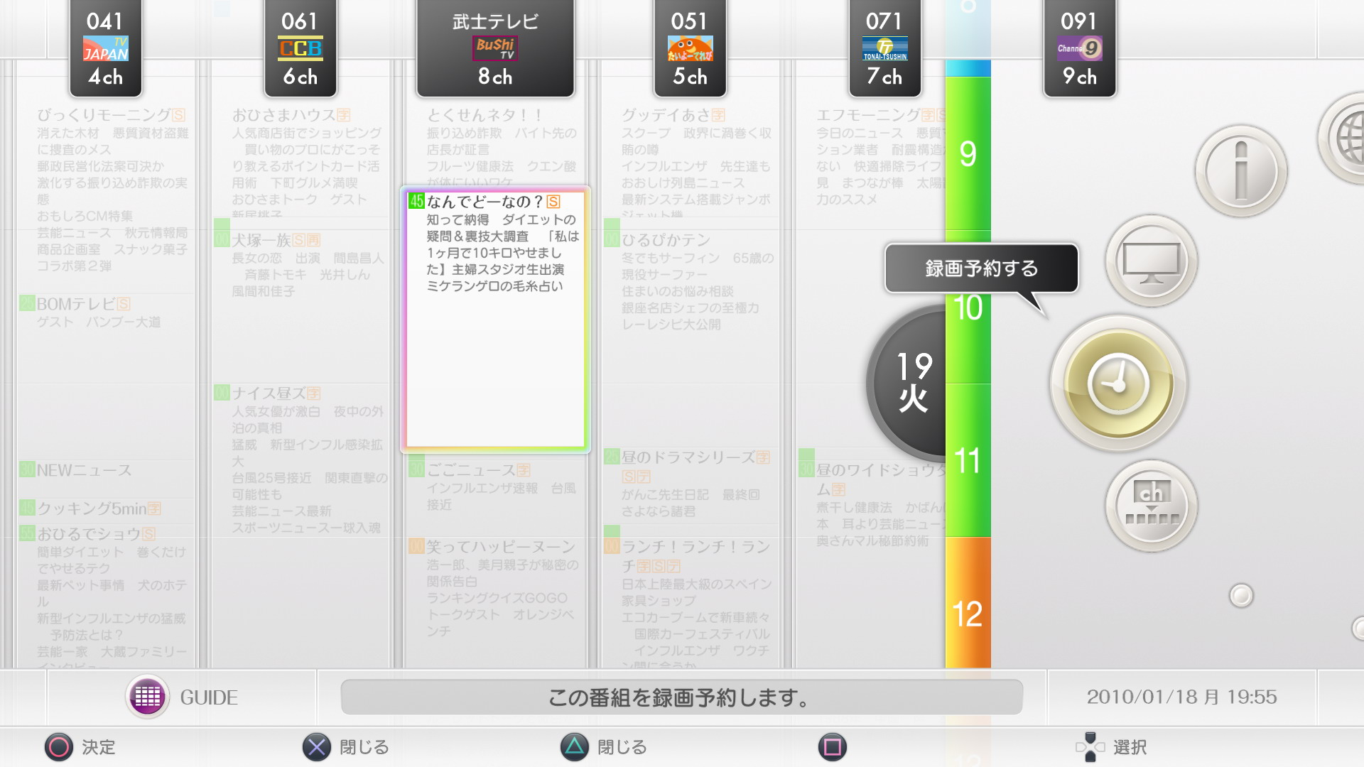 番組表から録画する場合のインターフェイス。右側にリングが現われ選択することで録画予約の設定を行なう