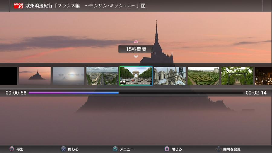 シーンサーチ。一定秒数ごとのシーンの画像を表示してくれる。秒数設定も可能。簡単にかつ高速に指定の場面にアクセスできる