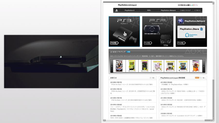 テレビ画面上でインターネット検索を選択すると画面が分割され、左画面にテレビ番組の映像が表示され、右画面にインターネットの検索結果を表示。右画面でインターネットを楽しむこともできる