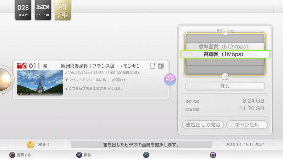 PSPに描き出す場合、高画質化標準画質か選択可能。コピーには実時間の約半分の時間が必要だという