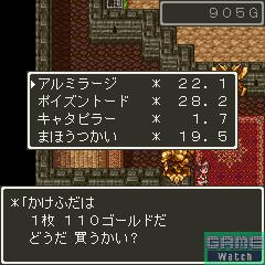 転職ができる「ダーマ神殿」をはじめ、どのモンスターがバトルに勝つのかを当てる「モンスター格闘場」などのシステム、および各種イベントもバッチリ再現されている