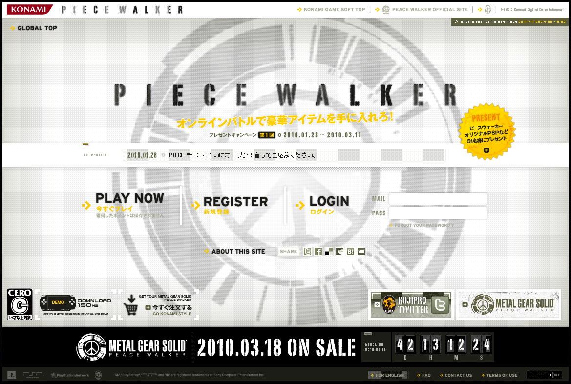 主役のダンボール男を操り「PIECE」を揃えてパズルを完成させるゲーム「PIECE WALKER」。獲得ポイントでいろいろな特典がプレゼントされる